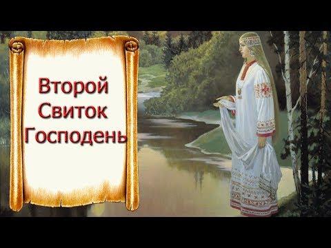 Свиток Господень 2