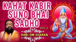 Kahat Kabir Suno Bhai Sadho, Kabir Nirgun Bhajans Vol.2 By