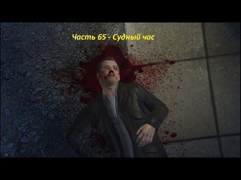 GTA 5 прохождение На PC - Часть 65 - Судный час