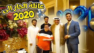 Welcome 2020    اخر عشاء عائلي في ٢٠١٩