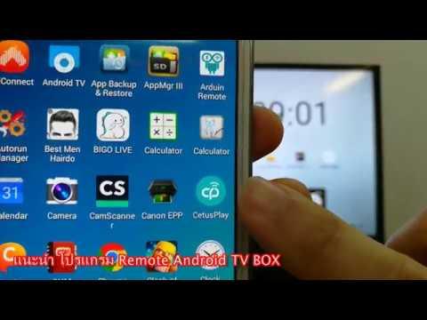 ช่วยแนะนำ app ที่ควบคุมพวก android tv box ทีขอรับ - Pantip