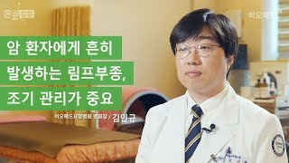 암 환자에게 흔히 발생하는 림프부종, 조기 관리가 중요