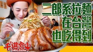 【Chien-Chien is eating】Have Jiro Ramen in Tainan, Taiwan!