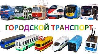 Городской транспорт и Железная дорога развивающее видео. Игрушки вагон Метро и поезда для детей