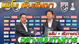 LIVE สด ทีมชาติไทยต่อสัญญานิชิโนะ (คลิป+สัมภาษณ์)