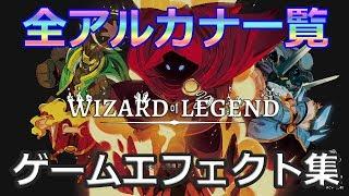 WizardofLegend日本語版全アルカナ紹介