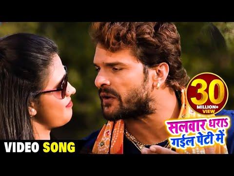 Khesari Lal Yadav - Salwar Dhara Gail Peti Me - Chandni Singh  Bhojpuri Song 2018 - Aadishakti Films