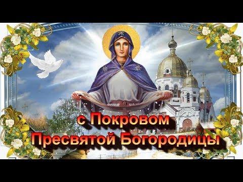 Поздравления с Покровом. КРАСИВОЕ  ПОЗДРАВЛЕНИЕ С ПОКРОВОМ ПРЕСВЯТОЙ БОГОРОДИЦЫ. Душевный стих