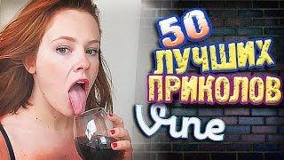 Самые Лучшие Приколы Vine! (ВЫПУСК 101) [17+]