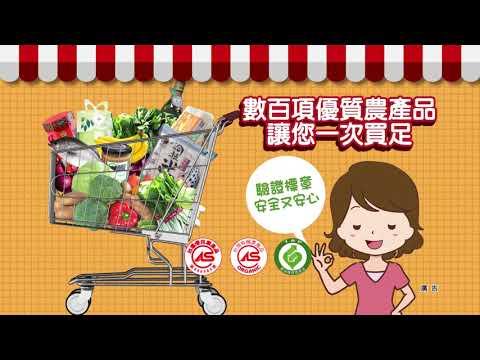 2018夏季安全安心農業精品展銷會6/29-7/1台北世貿三館優惠好康大推薦(20秒)