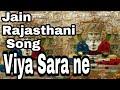 jain song, rajasthani , _ viya sara ne by jain site.com.wmv