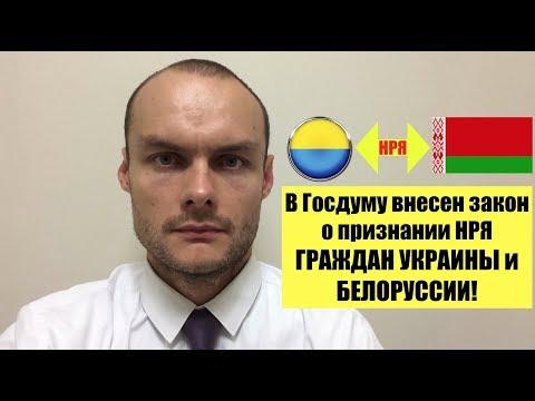 В Госдуму РФ внесен закон о признании граждан Украины и Белоруссии носителями русского языка.