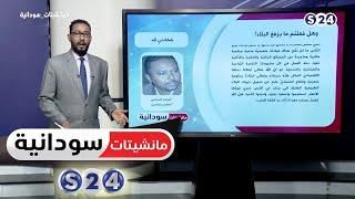 (وهل فعلتم ما يرفع البلاء) - عمود الصحفي الهندي عز الدين - مانشيتات سودانية