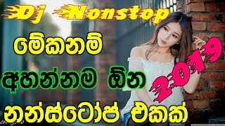 new song 2019 sinhala mp3 dj - TH-Clip