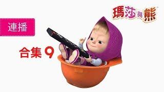 瑪莎與熊 - 合集 9 🎬 全新兒童動畫!