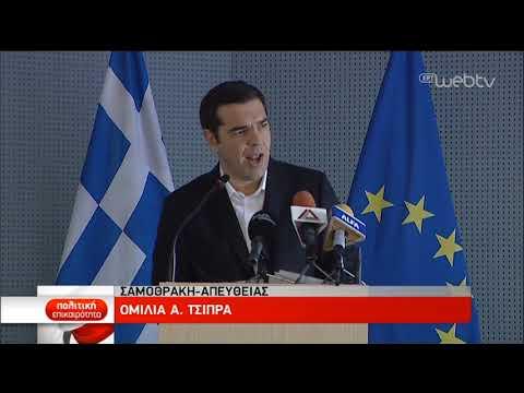 Αλ. Τσίπρας: Έτος ορόσημο το 2019 για την Ελλάδα   6/1/2019   ΕΡΤ