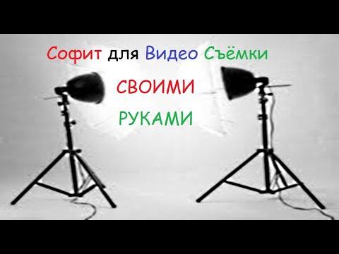 Софит для фото и видео съёмки своими руками.