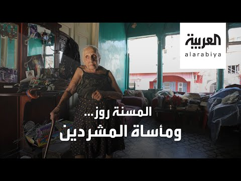 العرب اليوم - شاهد: مأساة مُسنّة لبنانية انضمت لطوابير المشردين