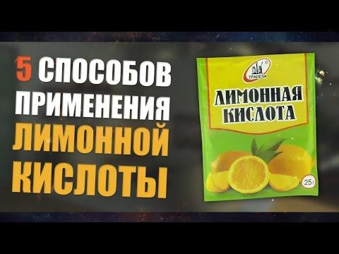 5 способов необычного применения ЛИМОННОЙ КИСЛОТЫ?! Что можно сделать с помощью лимонной кислоты?