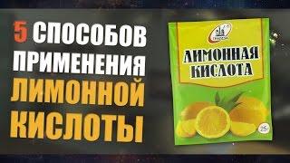 Лимонная кислота для рыбы на пару