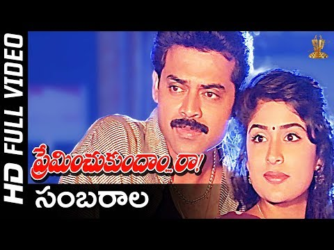 Sambarala Video Song Full HD | Preminchukundam Raa Movie | Venkatesh, Anjala Zaveri |SP Music