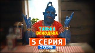 Сериал Танька и Володька 2 сезон 5 серия