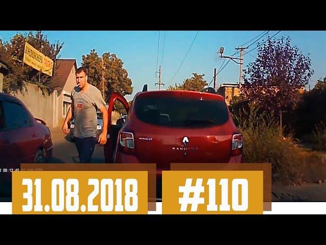 Новые записи АВАРИЙ и ДТП с видеорегистратора #110 Август 31.08.2018