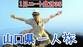 山口県観光一人旅下関・角島・関門海峡・瓦そば1日ニート宣言35