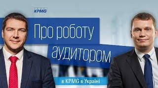 Про роботу аудитором в KPMG в Україні