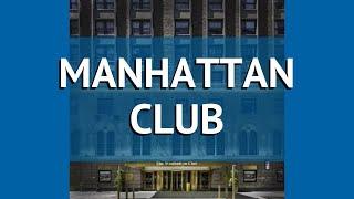 MANHATTAN CLUB 3* США Нью-Йорк обзор – отель МАНХЭТТЕН КЛАБ 3* Нью-Йорк видео обзор