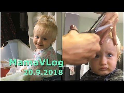 MamaVlog #9 | 20.9.2018