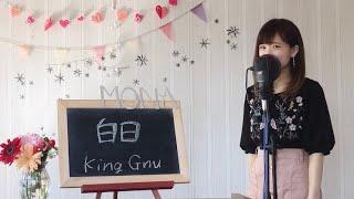 mqdefault - King Gnu / 白日 cover full ドラマ「イノセンス冤罪弁護士」主題歌