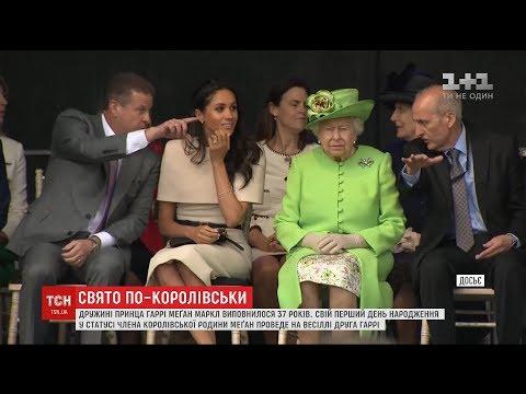 Меґан Маркл відзначила перший день народження у королівському колі 473dd9539bf35