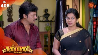 Kanmani - Episode 408 | 26th February 2020 | Sun TV Serial | Tamil Serial