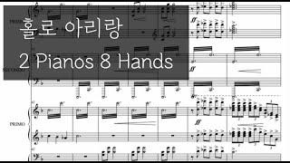 """피아니스트 4명이 연주하는 소향의 """" 홀로 아리랑"""""""