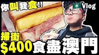 【Vlog】$400掃街...食盡澳門『你叫我食』🇲🇴 w/ Dee Billy