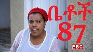Ethiopian Comedy Series Betoch - Part 87