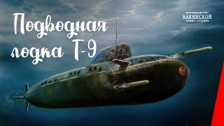 Подводная лодка Т-9 (1943) фильм