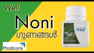 Modicare Well Noni Benefits | നോനി ഗുണങ്ങൾ | Modicare Malayalam | Modicare Kerala