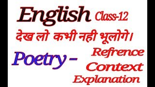 12th English Poetry:- Reference, Context, Explanation ||Up board exam 2019 ||