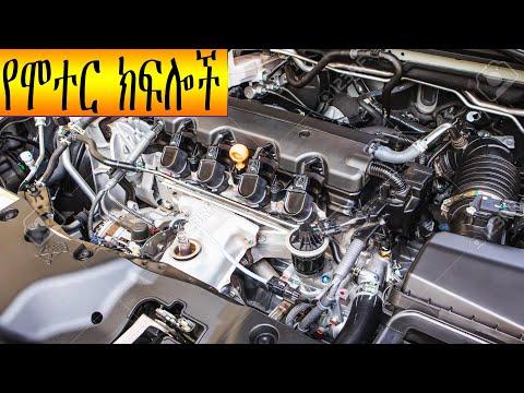 ክፍል 2 መንጃ ፍቃድ/ሞተር እና የሞተር ዋና ዋና ክፍሎች. Main component of parts of engine.