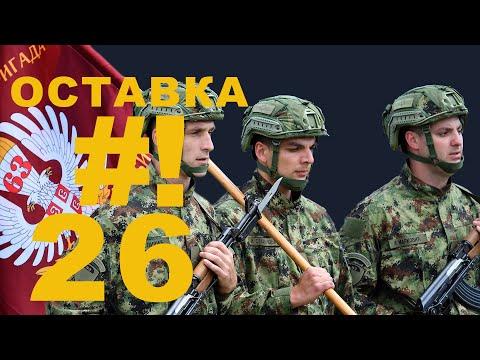 Одлуком председника Републике и врховног команданта Војске Србије, елитним јединицама Војске Србије – 63. падобранској бригади и 72. бригади за специјалне операције, ове године коначно је враћен ранг бригаде и знамења која су припадници тих…
