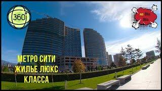 МЕТРО СИТИ Новый Бульвар Батуми, жилье люкс класса, по доступной цене! (Metro City Batumi Complex)