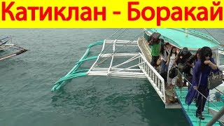 Как добраться с Катиклана до Боракая, сколько стоит трансфер