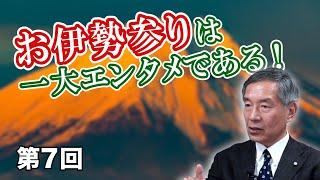 第7回 お伊勢参りは一大エンタメである!