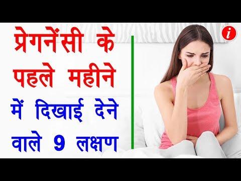 9 Early Pregnancy Symptoms in Hindi - गर्भावस्था के पहले महीने में दिखाई देने वाले लक्षण