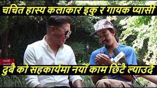 Exclusive : IKU र Pyasi को सहकार्यमा नयाँ काम छिटै ल्याउदै | Suleman Shankar | Ashok Pyasi Rai