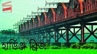 preview picture of video 'Harding Bridge(হার্ডিঞ্জ ব্রীজ)||  || Biggest railway bridge over Bangladesh'