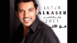تحميل اغاني Jaber Alkaser...Nar Al Shouq | جابر الكاسر...نار الشوق MP3