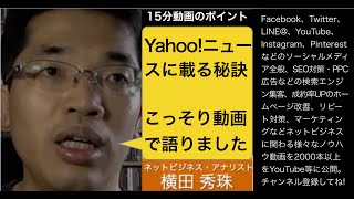 Yahoo!・ライブドアニュース等に楽天の出店数で掲載されました